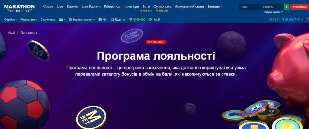 Бонуси і акції Марафонбет украина