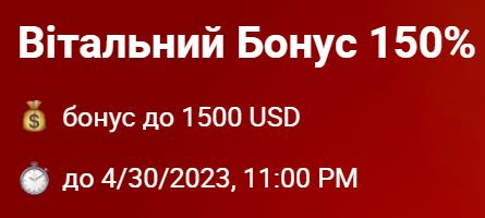 Бонус казино Parimatch