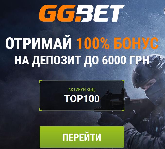 GGbet украина бонус