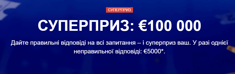 Марафонбет украина бонус
