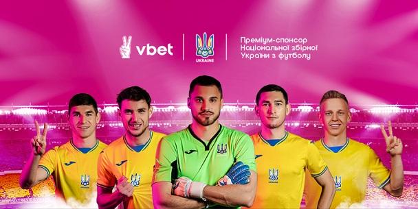 Vbet преміум-партнер збірної України з футболу